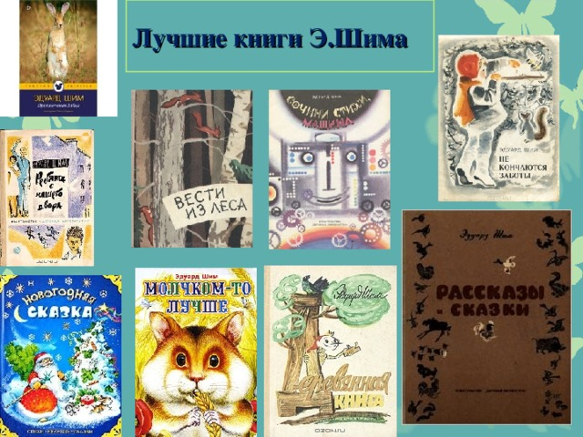 Лучшие книги Э.Шима