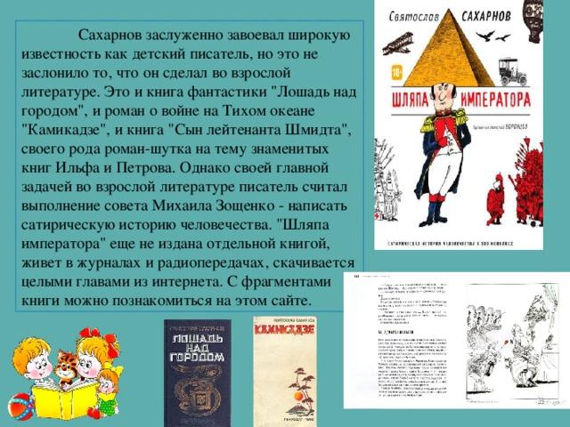 Сахарнов заслуженно завоевал широкую известность как детский писатель, но это не заслонило то, что он сделал во взрослой литературе. Это и книга фантастики
