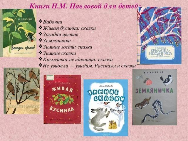 Книги Н.М. Павловой для детей: