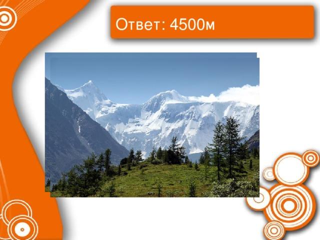 Ответ: 4500м