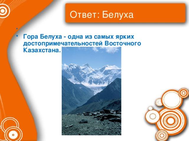 Ответ: Белуха