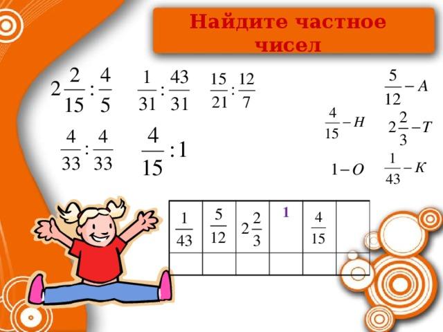 Найдите частное чисел 1