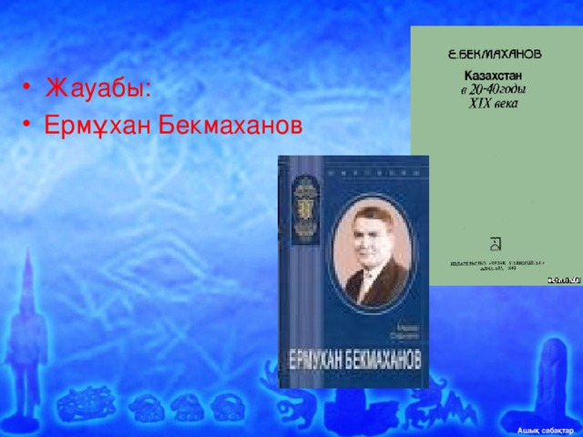 Жауабы: Ермұхан Бекмаханов