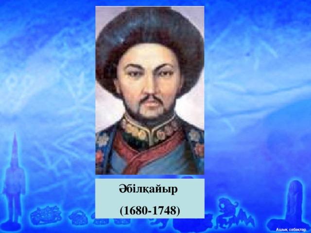 Әбілқайыр (1680-1748)