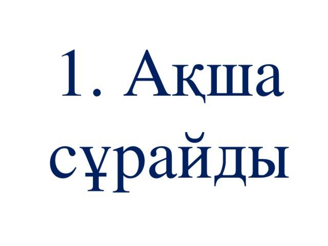1. Ақша сұрайды