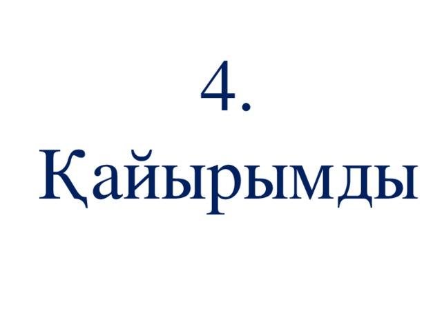 4. Қайырымды
