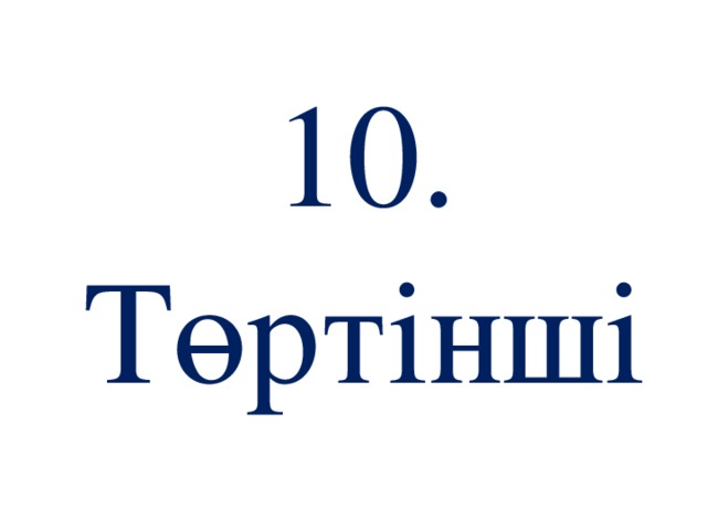 10. Төртінші