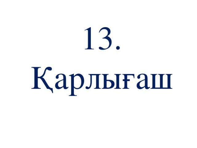 13. Қарлығаш