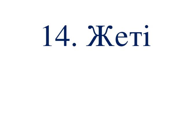 14. Жеті