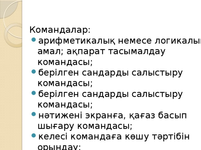 Командалар: