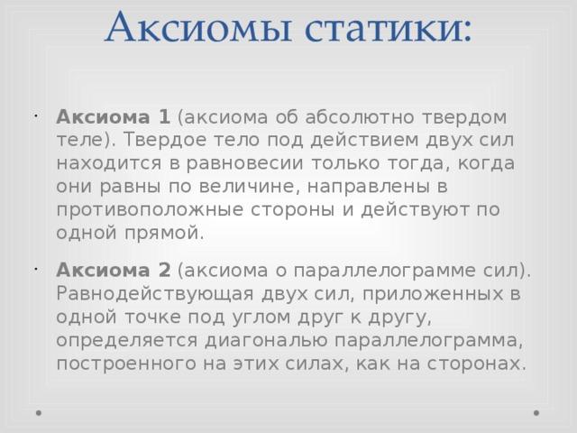 Аксиомы статики: