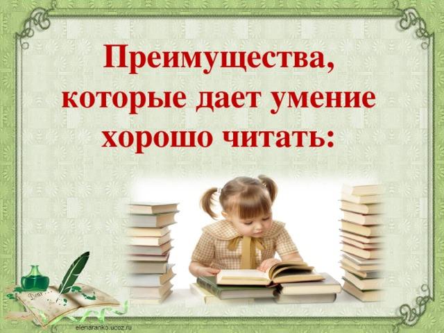 Преимущества, которые дает умение хорошо читать: