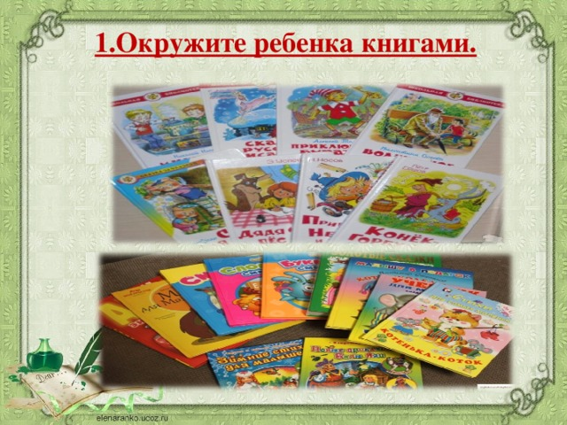 1.Окружите ребенка книгами.