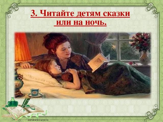 3. Читайте детям сказки  или на ночь.