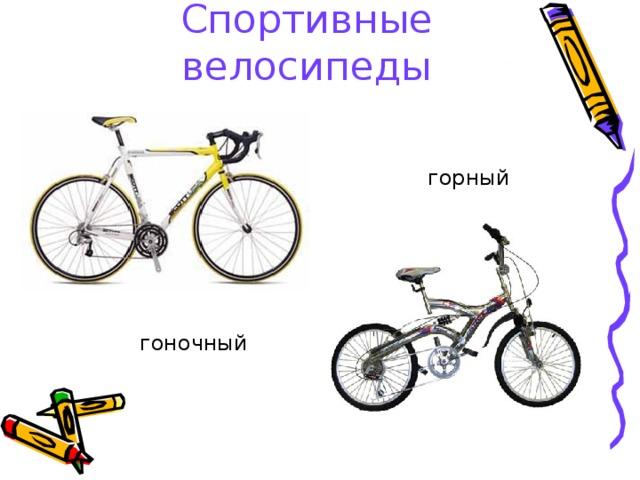 Спортивные велосипеды горный гоночный