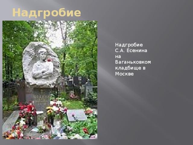 Надгробие Надгробие С.А. Есенина на Ваганьковком кладбище в Москве