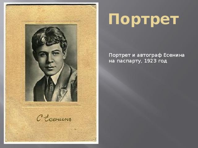 Портрет Портрет и автограф Есенина на паспарту, 1923 год