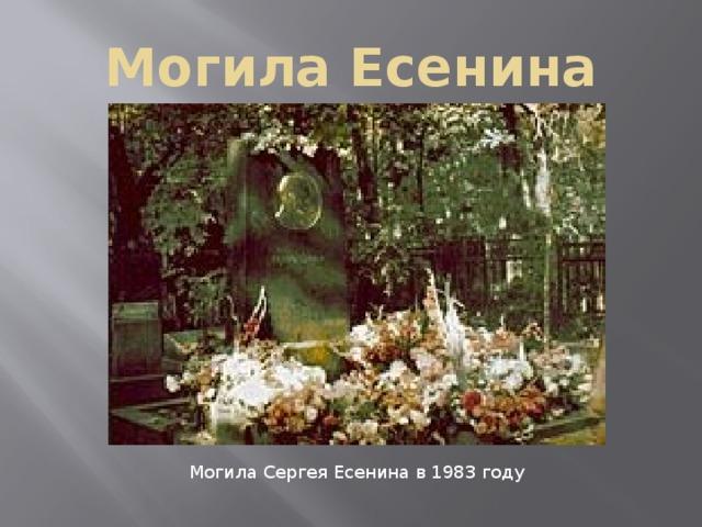 Могила Есенина Могила Сергея Есенина в 1983 году