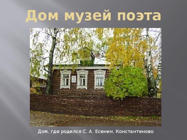 Дом музей поэта Дом, где родился С. А. Есенин. Константиново