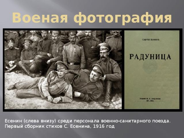 Военая фотография Есенин (слева внизу) среди персонала военно-санитарного поезда. Первый сборник стихов С. Есенина, 1916 год