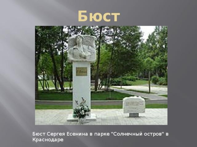 Бюст Бюст Сергея Есенина в парке