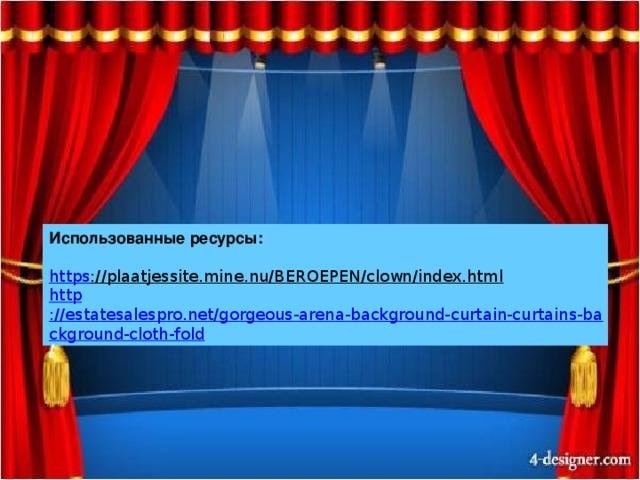 Использованные ресурсы: https ://plaatjessite.mine.nu/BEROEPEN/clown/index.html  http ://estatesalespro.net/gorgeous-arena-background-curtain-curtains-background-cloth-fold /
