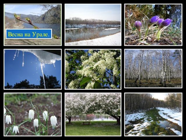 Весна на Урале .