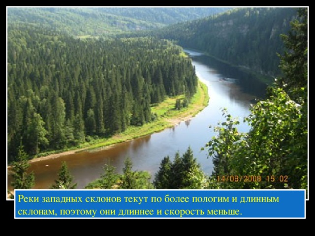Реки западных склонов текут по более пологим и длинным склонам, поэтому они длиннее и скорость меньше.