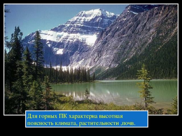 Для горных ПК характерна высотная поясность климата, растительности ,почв.