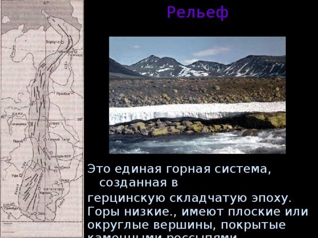 Рельеф Это единая горная система, созданная в герцинскую складчатую эпоху. Горы низкие., имеют плоские или округлые вершины, покрытые каменными россыпями.