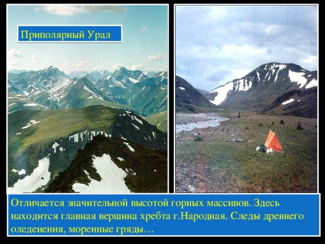 Приполярный Урал Отличается значительной высотой горных массивов. Здесь находится главная вершина хребта г.Народная. Следы древнего оледенения, моренные гряды…