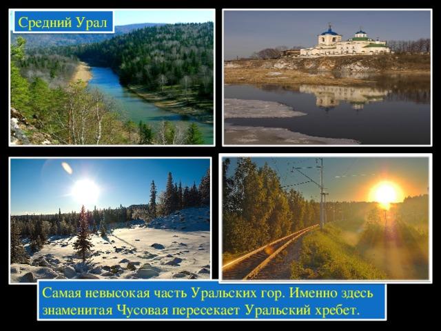 Средний Урал Самая невысокая часть Уральских гор. Именно здесь знаменитая Чусовая пересекает Уральский хребет.