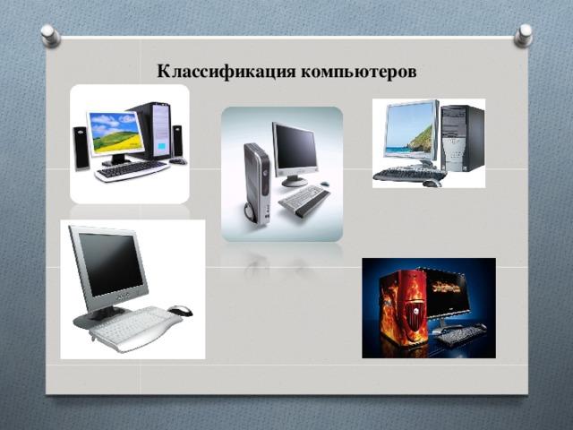 компьютер классификация картинки