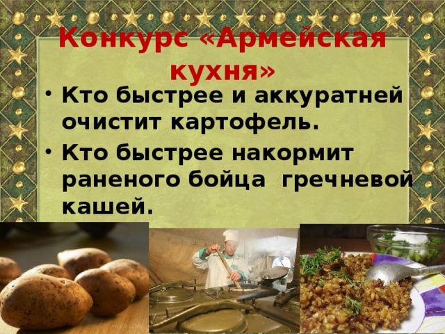 Конкурс «Армейская кухня»
