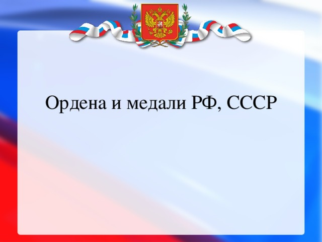 Ордена и медали РФ, СССР