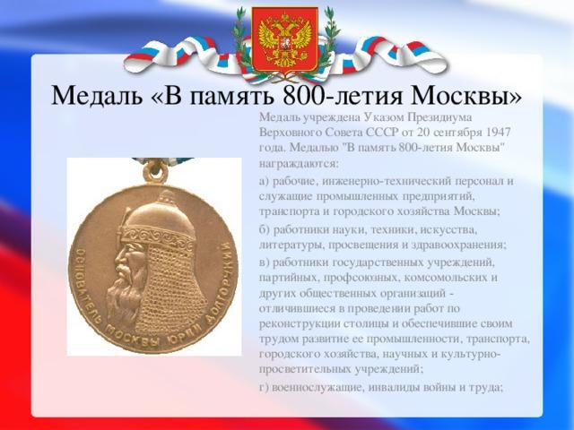 Медаль «В память 800-летия Москвы» Медаль учреждена Указом Президиума Верховного Совета СССР от 20 сентября 1947 года. Медалью