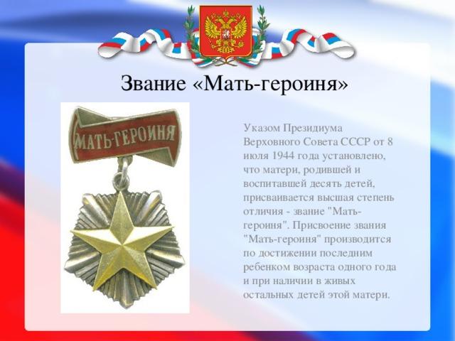 Звание «Мать-героиня» Указом Президиума Верховного Совета СССР от 8 июля 1944 года установлено, что матери, родившей и воспитавшей десять детей, присваивается высшая степень отличия - звание