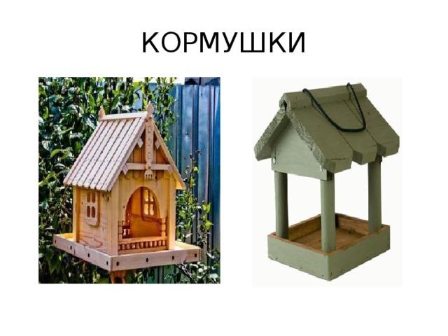 КОРМУШКИ