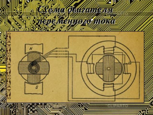 Схема двигателя  переменного тока