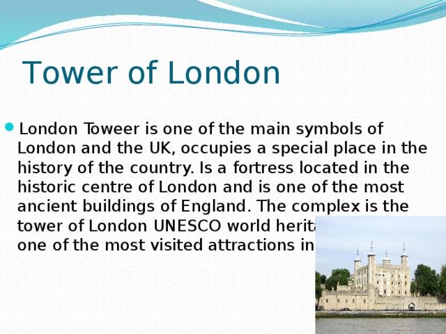 Тower of London