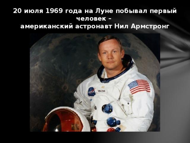 20 июля 1969 года на Луне побывал первый человек – американский астронавт Нил Армстронг