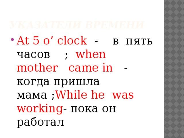 Указатели времени