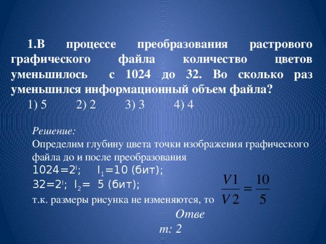 Обработка графической информации решение задач взаимодействие спроса и предложения задачи с решениями