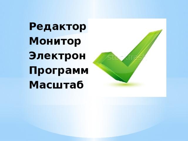 Редактор Монитор Электрон Программа Масштаб