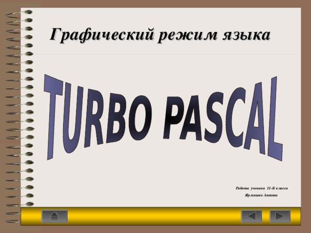 Графический режим языка Работа ученика 11-Б класса Ярмишко Антона