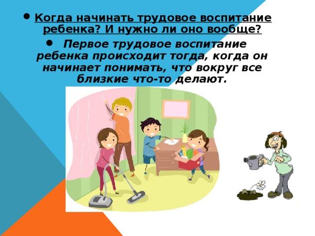 Когда начинать трудовоевоспитание ребенка? И нужно ли оно вообще?