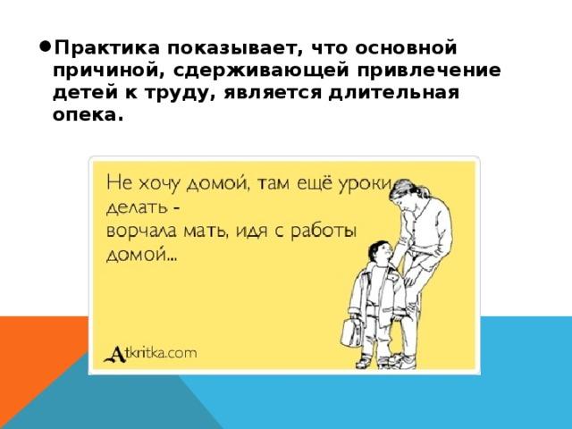 Практика показывает, что основной причиной, сдерживающей привлечение детей к труду, является длительная опека.