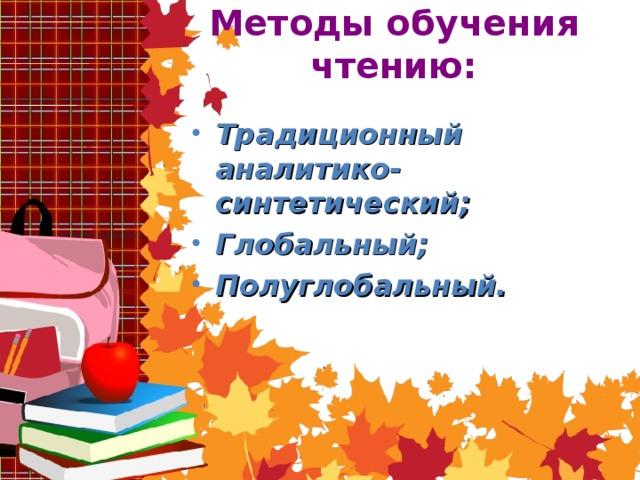 Методы обучения чтению: