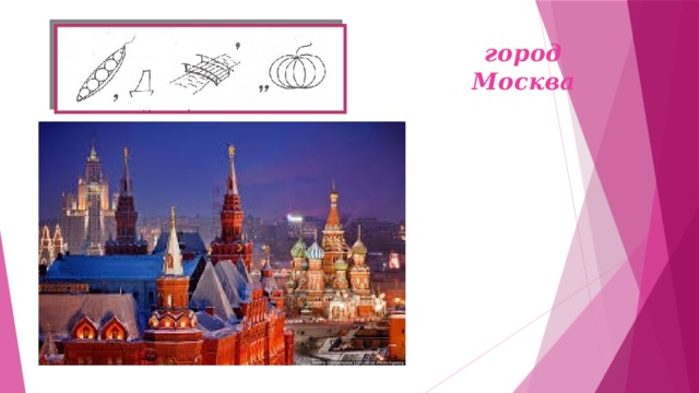 Гого город  Москва