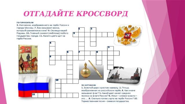 ОТГАДАЙТЕ КРОССВОРД